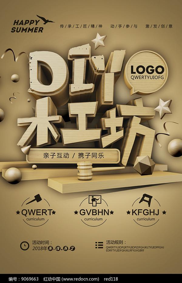 DIY木工坊海报模版图片