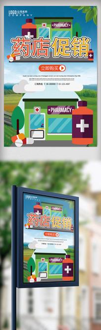 扁平化大气药店促销创意海报