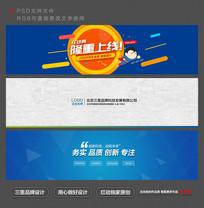 创意科技企业banner设计 PSD