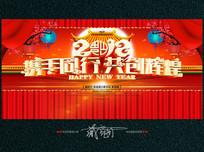 创意中国风狗年晚会背景设计