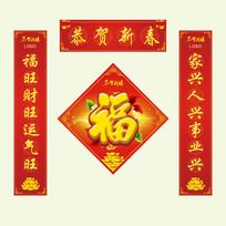 春节对联设计
