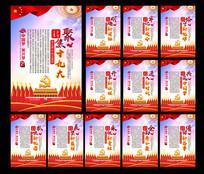 党建十九大宣传标语图片