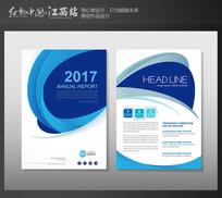 动感蓝色商务宣传单页