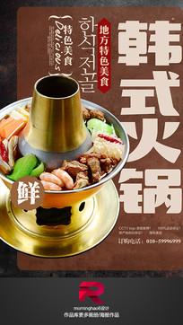 韩式火锅海报