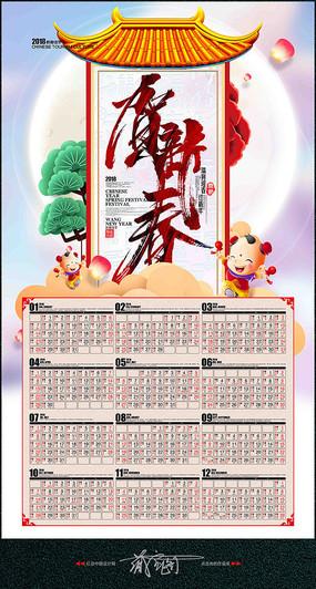 贺新春2018日历模板设计