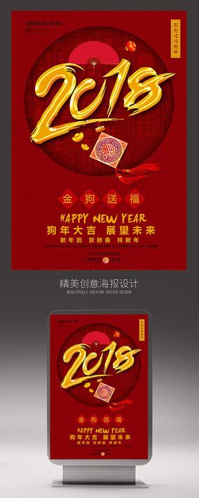 红色2018狗年海报设计