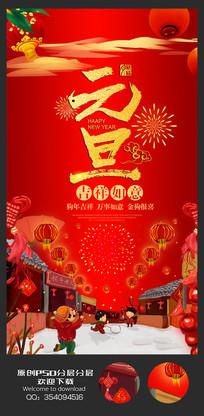 红色插画元旦新年海报设计