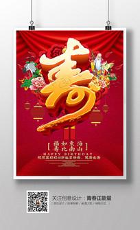 红色大气寿字海报背景