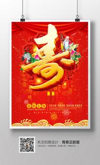 红色大气寿字祝寿海报背景