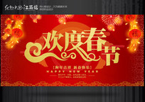 欢度春节海报设计