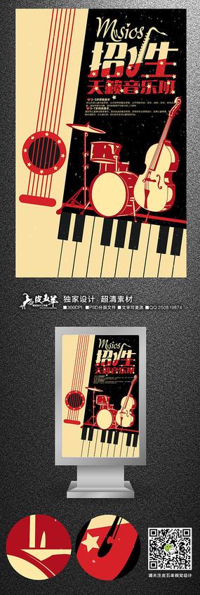 简约乐器行招生海报