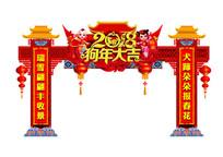 吉祥狗年春节门楼设计