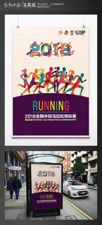 马拉松赛事活动海报
