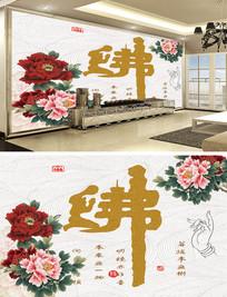 牡丹颂中式电视背景墙
