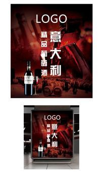 葡萄酒红酒灯箱广告