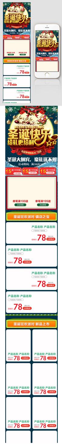 圣诞节促销淘宝手机端首页模板