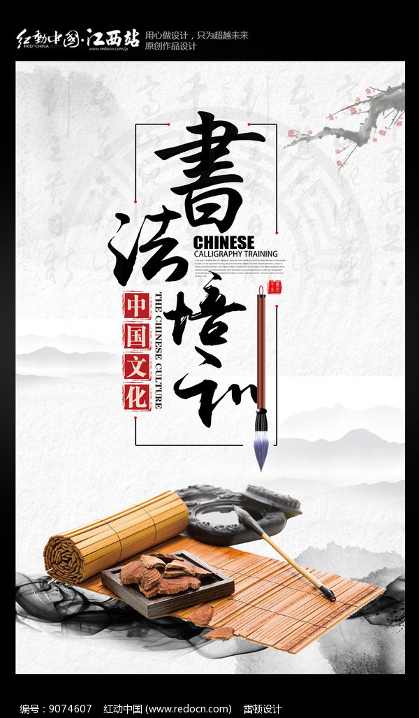 书法培训班宣传海报PSD素材下载 编号9074607 红动网图片
