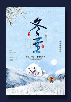 唯美冬至海报设计