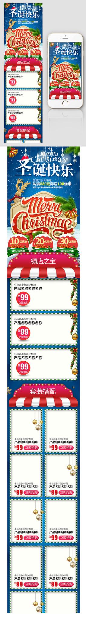 温馨圣诞节手机端首页模板