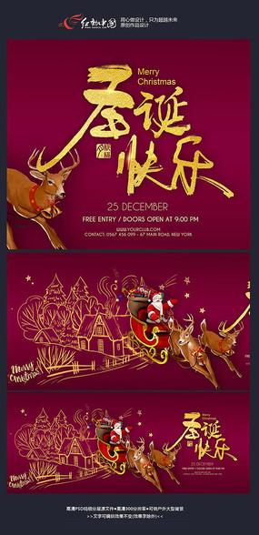 线描圣诞快乐海报设计 PSD