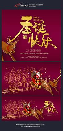 线描圣诞快乐海报设计