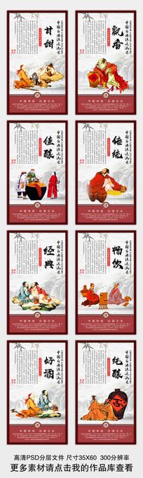 整套中国传统白酒文化展板挂画
