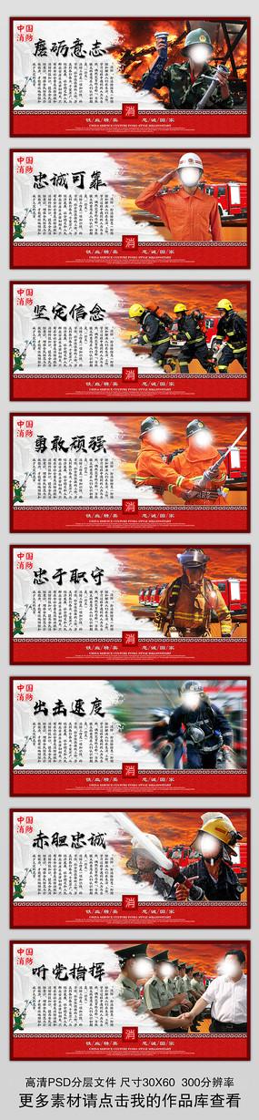 整套中国消防文化展板挂画