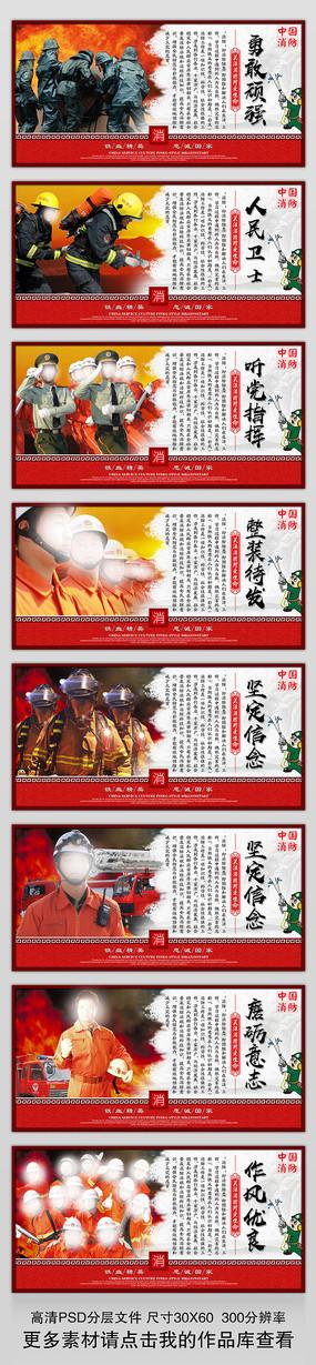 整套中国消防文化展板挂画设计