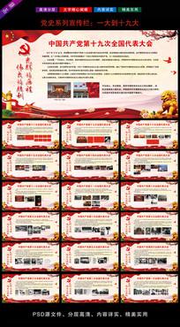 中共党史光辉的历程宣传栏