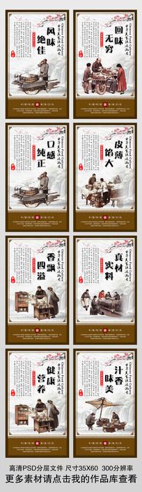 中国传统美食饺子文化展板挂画