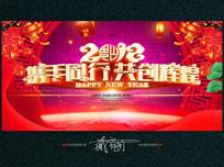 中国风狗年2018晚会背景