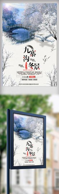 中国风九寨沟冬景旅游海报