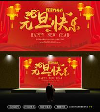 中国风元旦快乐字体背景