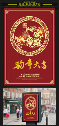 中国风中国红金色新年海报设计