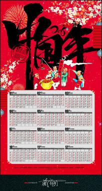 中国年2018狗年挂历