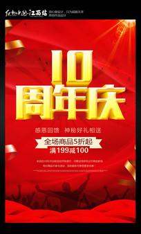 10周年庆海报促销海报