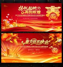 2018狗年春节联欢晚会