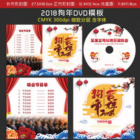 2018狗年光盘封面dvd PSD