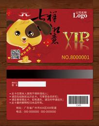 2018红色VIP会员卡