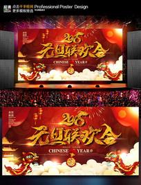 2018红色新年元旦联欢晚会背景