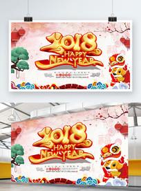 2018新年快乐背景板