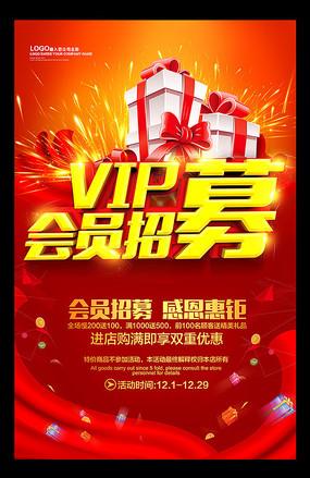 VIP会员招募商业促销海报