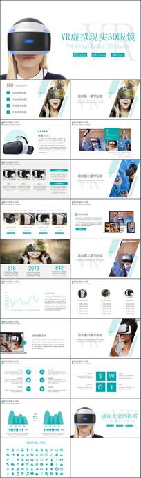 VR虚拟现实头戴设备PPT