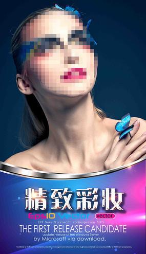 彩妆半永久海报