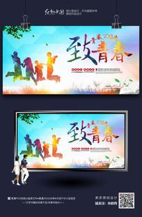 炫彩最新致青春梦想励志海报