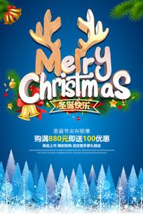 创意圣诞节促销背景海报模板