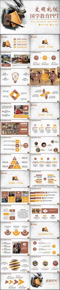 传统国学校园文化教育PPT