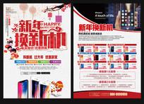 春节手机促销宣传单页