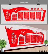 党建文化墙宣传栏
