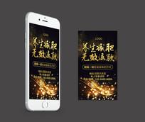 大气养生减肥手机端海报